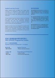 香港大學專業進修學院課程簡介HKU SPACE Programme Outline