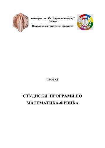 Математика - Физика - Природно-математички Факултет