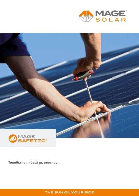 Τοποθέτηση πάνελ με σύστημα - Mage Solar