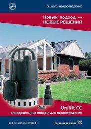 Насосы для водоотведения Unilift CC