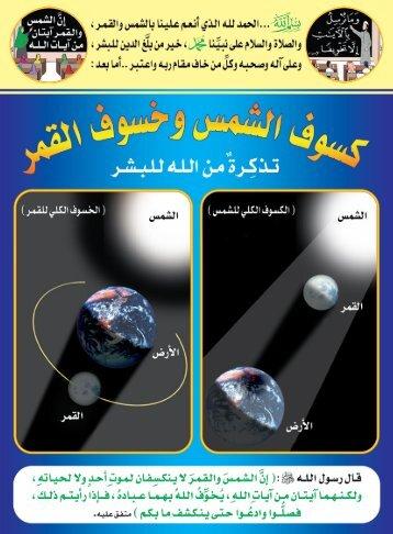 كسوف الشمس وخسوف القمر تذكرة من الله للبشر