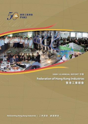 香港工業總會年報2009-10