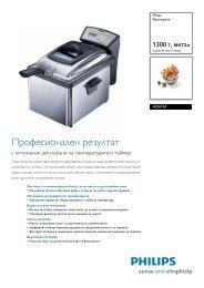 HD6161/00 Philips Фритюрник - Get