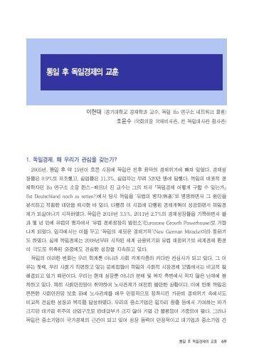 Forum 201304-6-1-7.pdf - 한국경제학회