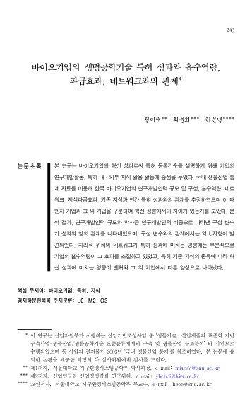 바이오기업의 생명공학기술 특허 성과와 흡수역량 ... - 한국경제학회