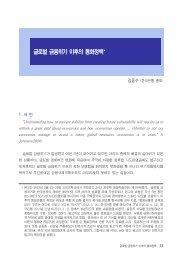글로벌 금융위기 이후의 통화정책* - 한국경제학회