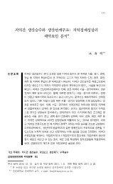 지역간 생산승수와 생산연계구조: 지역경제성장의 ... - 한국경제학회