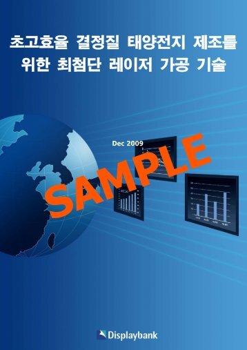 초고효율 결정질 태양전지 제조를 위한 최첨단 레이저 ... - Displaybank