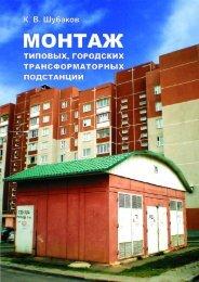 Шубаков К.Б. Монтаж типовых городских трансформаторных ...