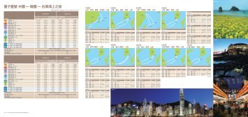 雙子星號中國— 韓國— 台灣海上之旅 - Star Cruises