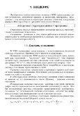 язык программирования - Page 6