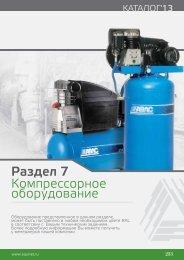 Раздел 7 Компрессорное оборудование