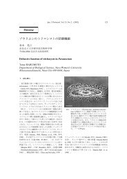 Review ゾウリムシのトリコシストの防御機能 - 日本原生動物学会