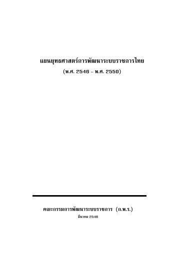 แผนยุทธศาสตรการพัฒนาระบบราชการไทย