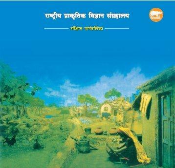 NMNH Guidebook Hindi 1