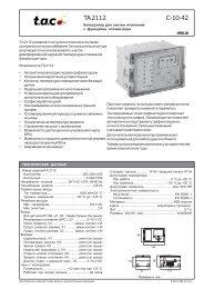 tac xenta 2112 - На npip-isu.ru