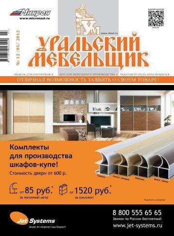 скачать - Уральский мебельщик