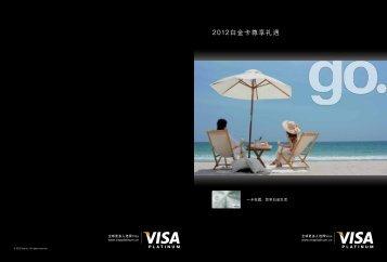 2012白金卡尊享礼遇 - Visa Asia Pacific