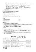 Utility Software (VHO) インストール説明書 - エルモ - Page 2