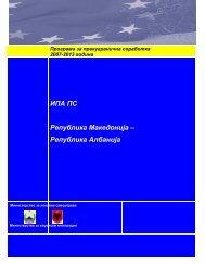 македонска - Секретаријат за европски прашања