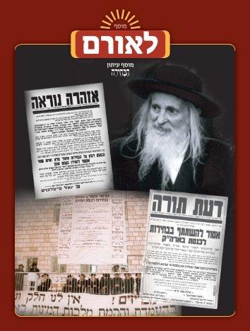 לאורם - קונטרס שיצא לאור לקראת הבחירות הטמאות ... - True Torah Jews