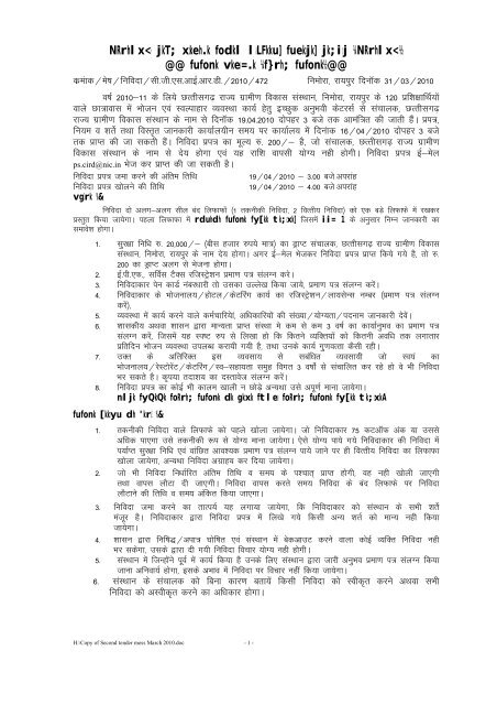 Copy of Second tender mess March 2010 - Cgsird.gov.in