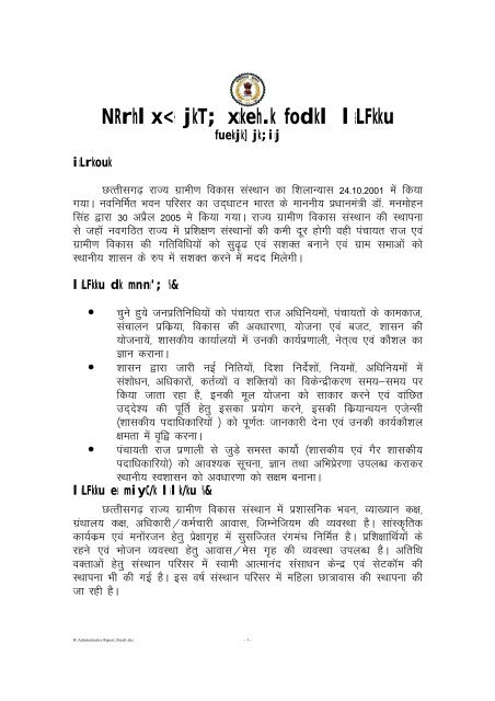Administrative Report_Final1 - Cgsird.gov.in