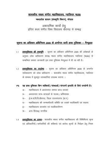 Madhav Music College - Gwalior