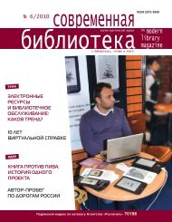 № 6/2010 - Современная библиотека - Литера