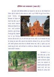 Hindi Version - Agra Redco