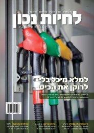 להורדת המגזין הכלכלי - לחצו כאן