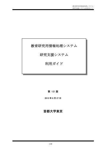kenkyu_shien_guide_minami
