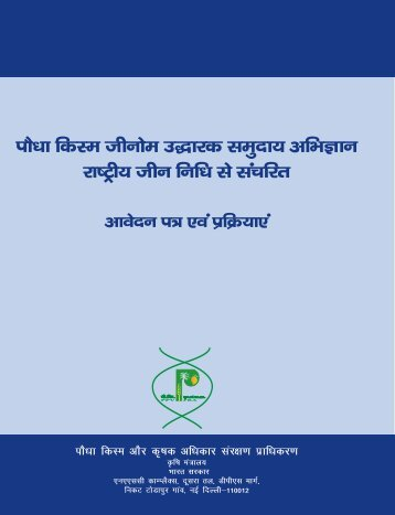 in Hindi