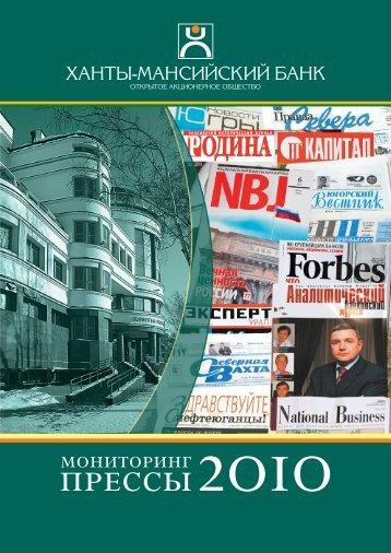 Мониторинг прессы за 2010 год - Ханты-Мансийский Банк