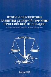 в россииской фЕДЕРАЦИИ - Электронная библиотека