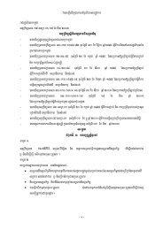 KHMER-Sub Decree on Social Land Concessions