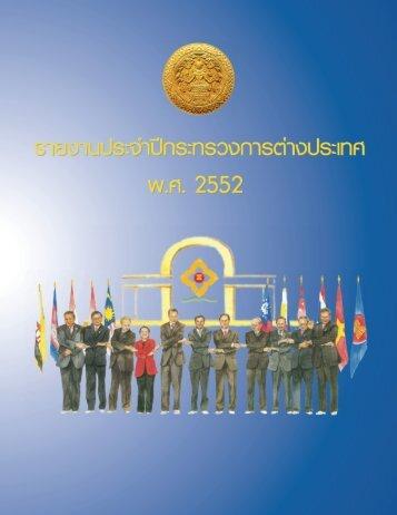 2552 - กระทรวงการต่างประเทศ