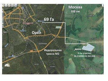 69 Га - Орловская область