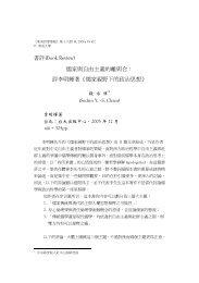 儒家與自由主義的離與合: 評李明輝著《儒家視野下的 ... - Mail - 東吳大學