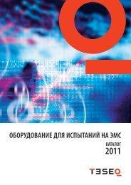 Каталог продукции Teseq 2011 - Unitest.com