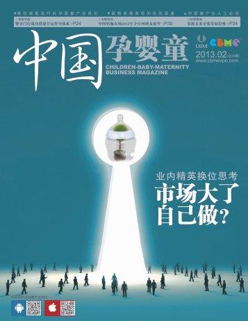 1302中国孕婴童(PDF) - CBME童装展