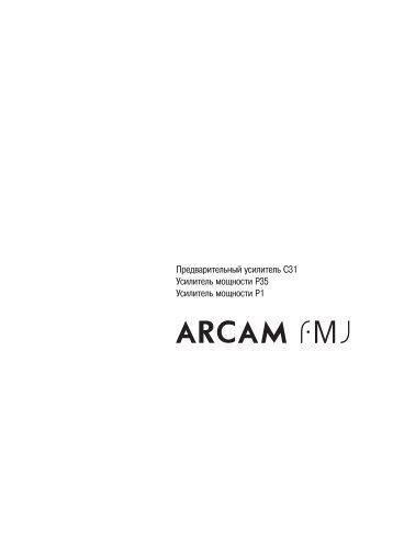 Инструкция для Arcam P1