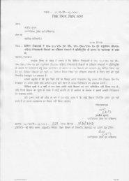 l) !:'['l] - Education Department of Bihar