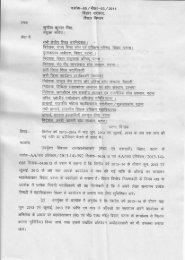 sErd, q{{ql {Frffi rl{q.q erfl. qerT - Education Department of Bihar