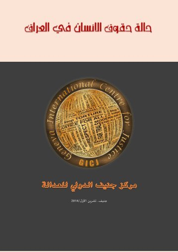 Human Rights Situation in   Iraq-GICJ-Oct2014-FINAL-B.pdf-As-printed