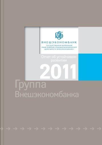 2011 год - Внешэкономбанк