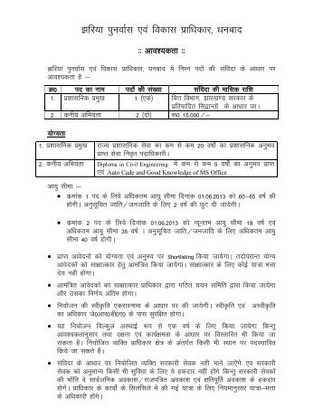 Vacany for Various Post for Controller of Adminstration / Jr. Engineer