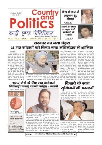 5-11Nav. 12.qxd - News Paper Association of India