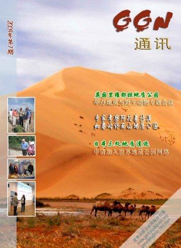 点击阅读或下载本期通讯(PDF格式) - 世界地质公园网