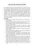 "jk""Vªh; ckxokuh fe'ku - Rajasthan Krishi - Page 4"